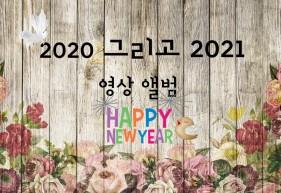 2020 그리고 2…